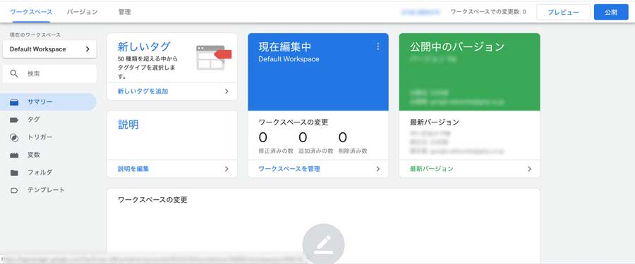 Googleタグマネージャの管理画面