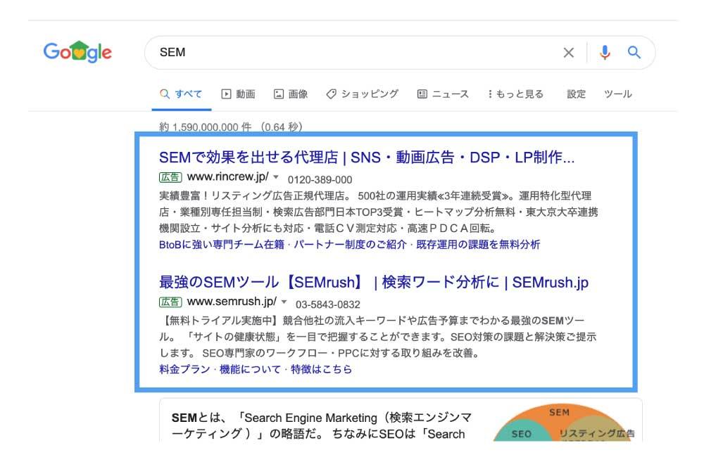 SEMで検索した時の広告枠のイラスト