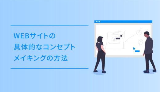 WEBサイトのコンセプトメイキングの具体的な方法