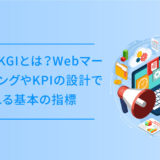 KPIとKGIの指標