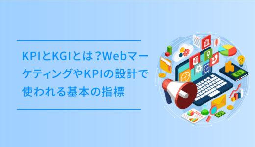 KPIとKGIとは?WebマーケティングやKPIの設計で使われる7つの基本の指標