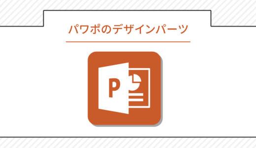 Power pointのセミナー・勉強会向けチラシのデザインパーツ20個無料ダウンロード