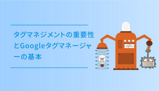 タグマネジメントの重要性とGoogleタグマネージャーの基本