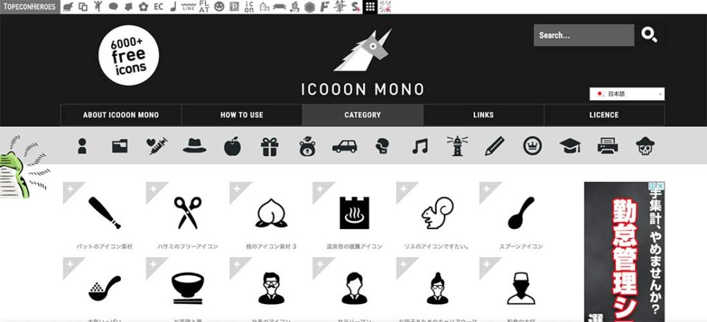 ICOOON-MONOのキャプチャ