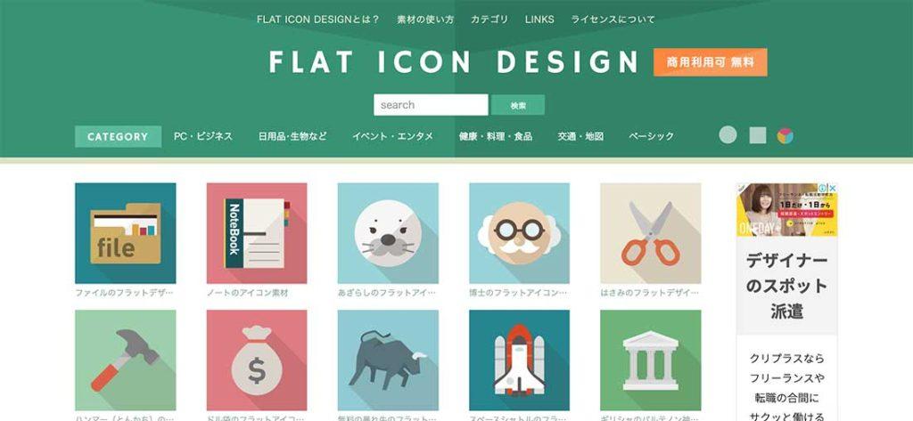 FLAT ICON DESIGNのキャプチャ