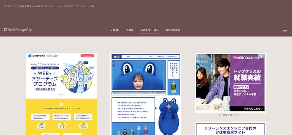 Web Design Clip [L]のサイトのキャプチャ