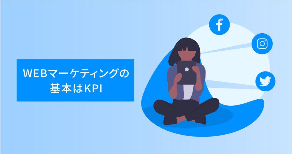 WEBマーケティングの基本はKPI