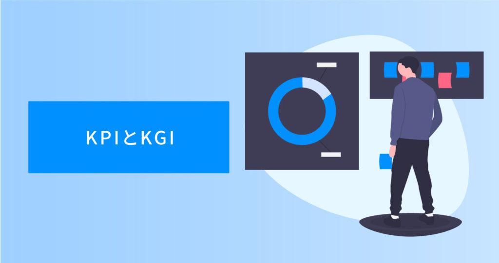 KPIとKGIのイラスト