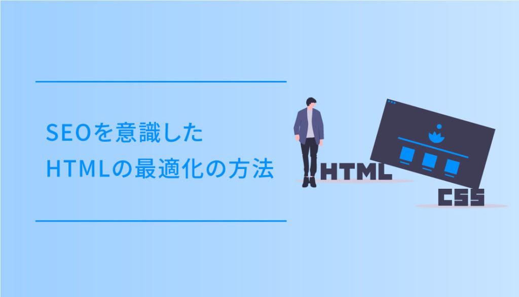 SEOを意識したHTMLのイラスト