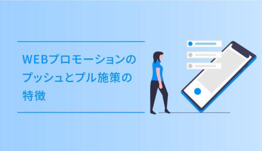 WEBプロモーションのプッシュとプル施策の特徴