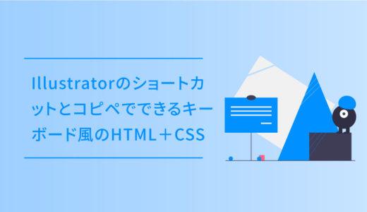 Illustratorのショートカットとコピペでできるキーボード風のHTML+CSS