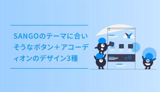 SANGOのテーマに合いそうなボタン+アコーディオンのデザイン3種