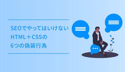 SEOでやってはいけないHTML+CSSの6つの偽装行為