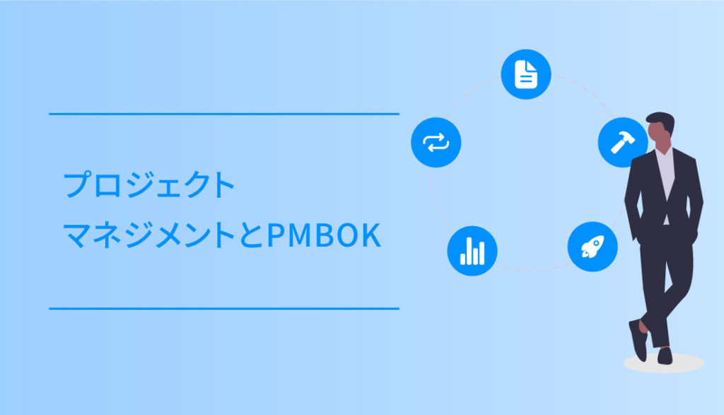 PMBOKのイラスト