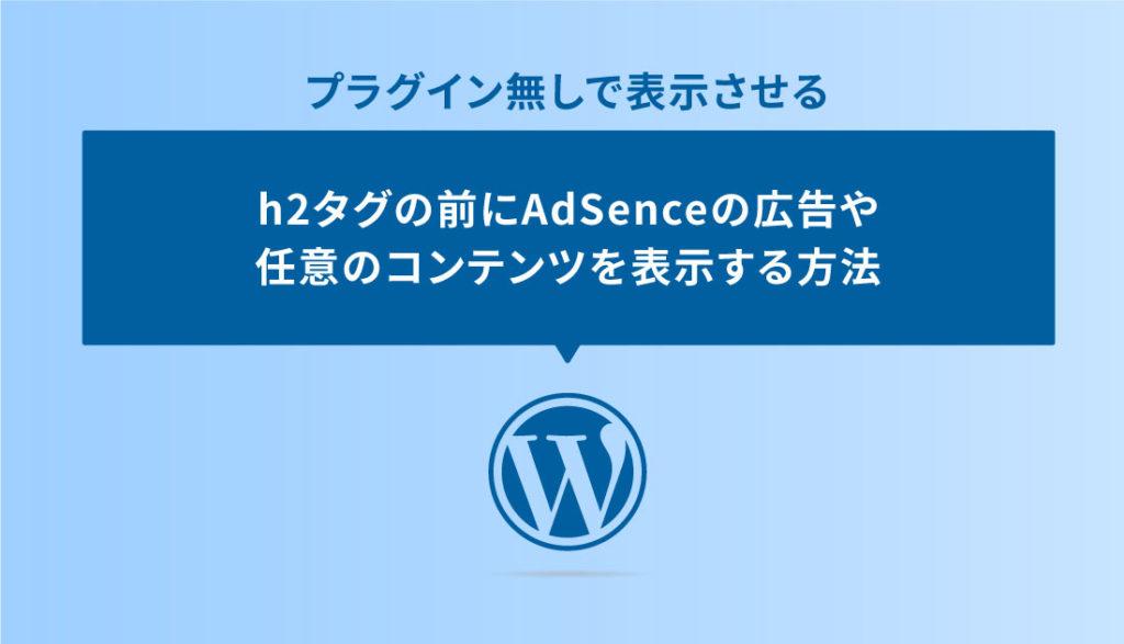h2に広告を表示させるイラスト