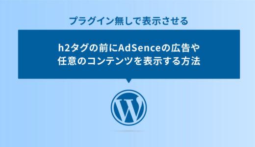 プラグイン無しで本文のh2タグの前にAdSenceの広告や任意のコンテンツを表示する方法
