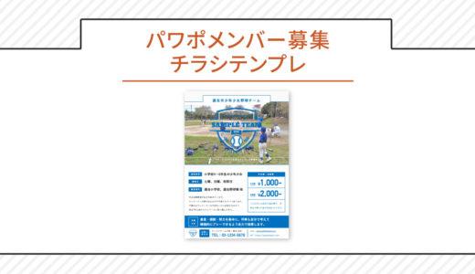 Power pointのA4少年野球チームの募集チラシ無料ダウンロード