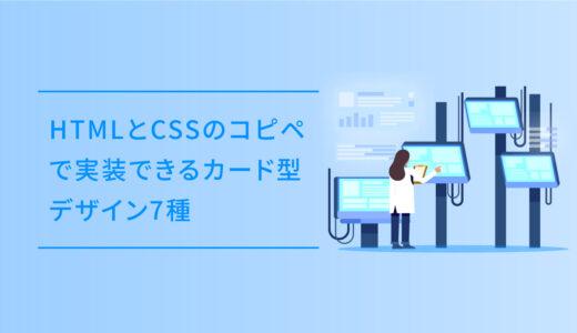 HTMLとCSSのコピペで実装できるカード型デザイン7種