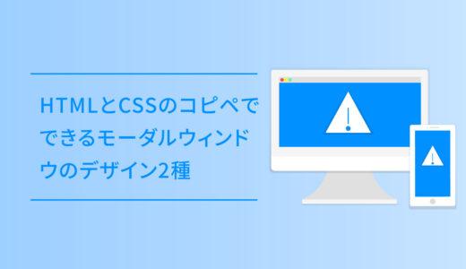 HTMLとCSSのコピペでできるモーダルウィンドウのデザイン2種