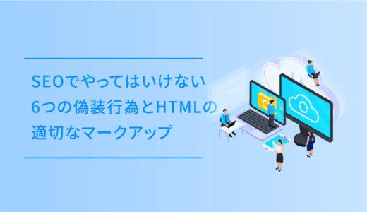 SEOでやってはいけないHTML+CSSの6つの偽装行為とHTMLの適切なマークアップ