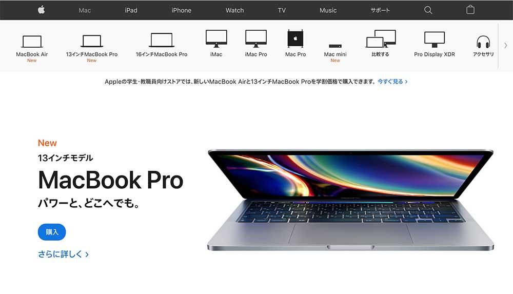 AppleのMacBook Proのページ