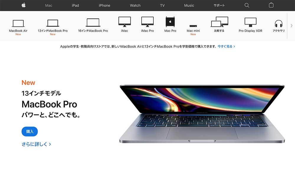 AppleのMacBook Pro