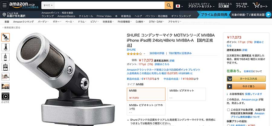 Amazonの商品ページ