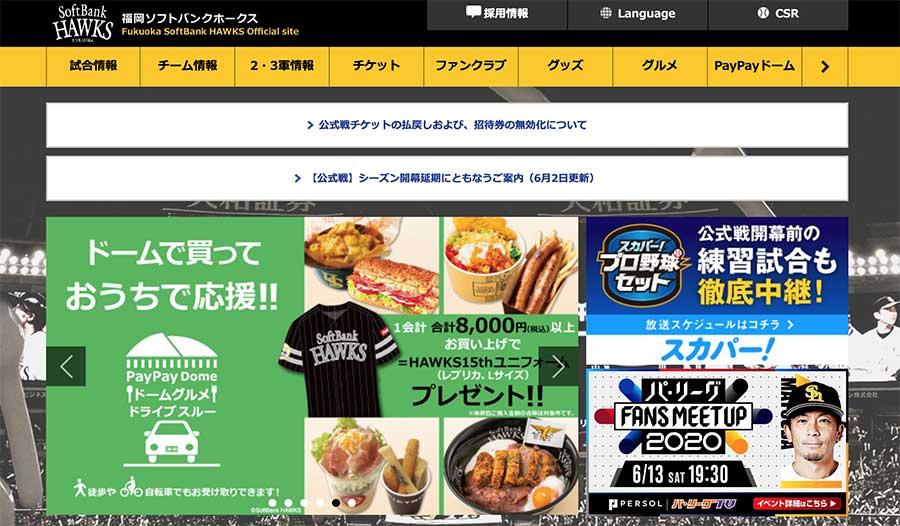 福岡ソフトバンクホークスのホームページのキャプチャ