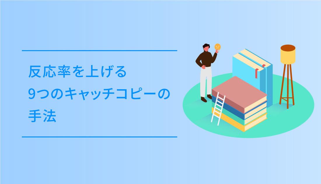 キャッチコピーのイラスト