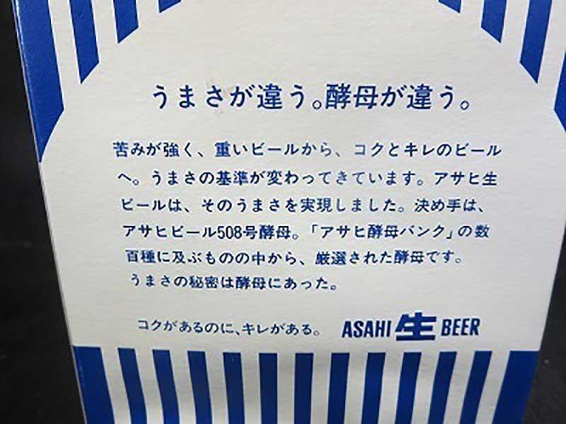 アサヒビールの広告の写真