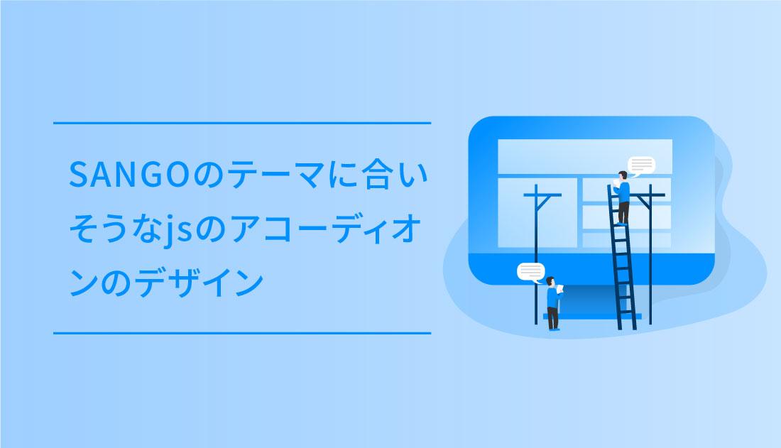 JSのアコーディオンのイラスト