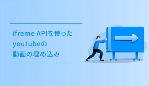 iframe APIを使ったyoutubeの動画の埋め込み