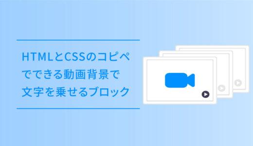 HTMLとCSSのコピペでできる動画背景で文字を乗せるブロック