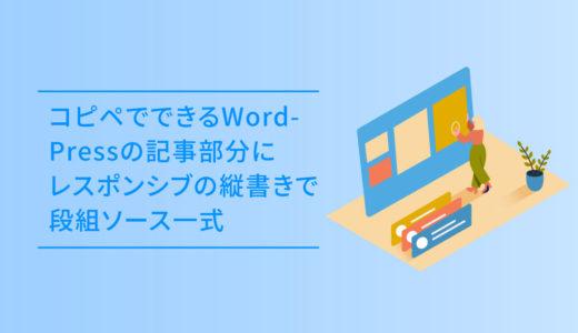 コピペでできるWordPressの記事部分にレスポンシブの縦書きで段組ソース