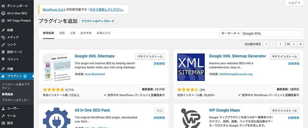 WordpressのGoogle XML Sitemaps