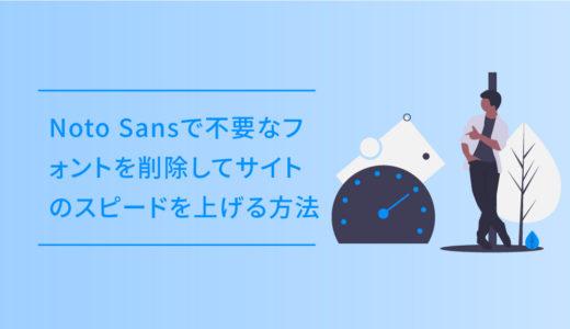 Noto Sansで不要なフォントを削除してサイトのスピードを上げる方法