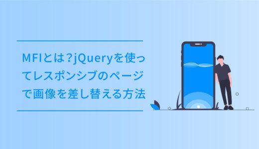 MFIとは?jQueryを使ってレスポンシブのページで画像を差し替える方法
