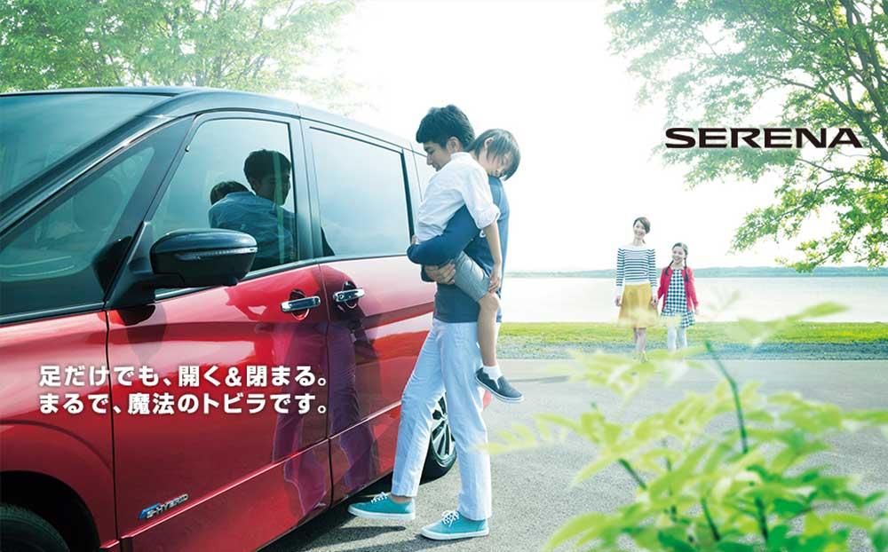 日産SERENAの2016年の広告