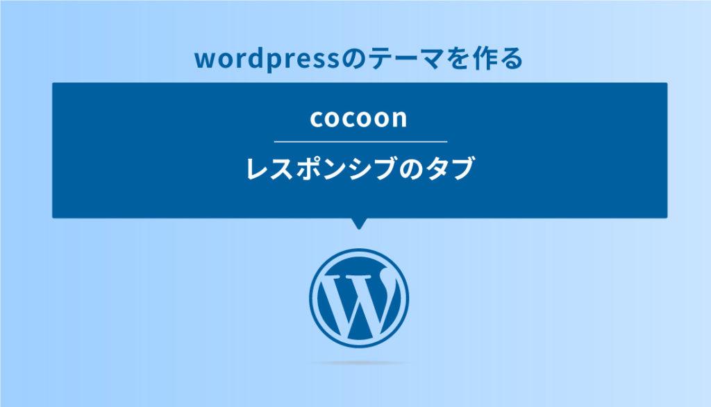 cocoonの改造第1弾