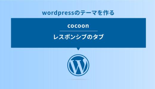 プラグイン無しでcocoonの改造/関連記事の表示に合うレスポンシブのタブ