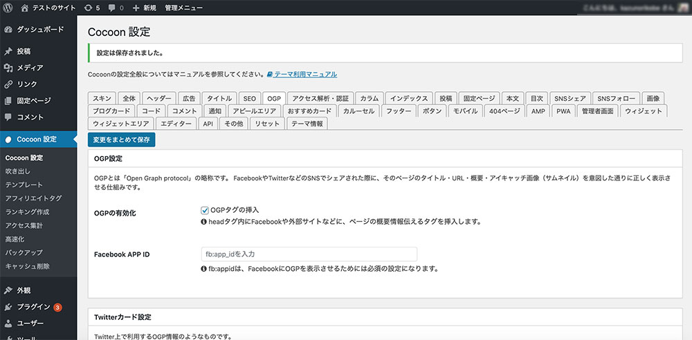 cocoonの管理画面