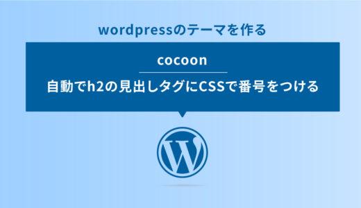 プラグイン無しでcocoonの改造/自動でh2の見出しタグにCSSで番号をつける
