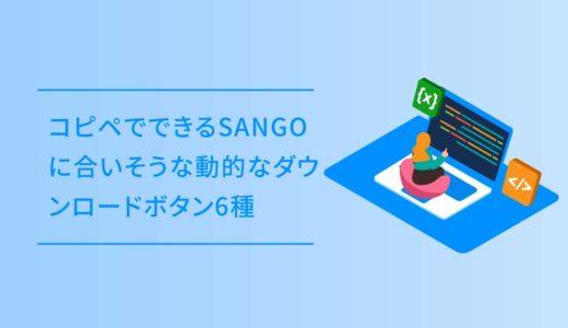 コピペでできるSANGOに合いそうな動的なダウンロードボタン6種