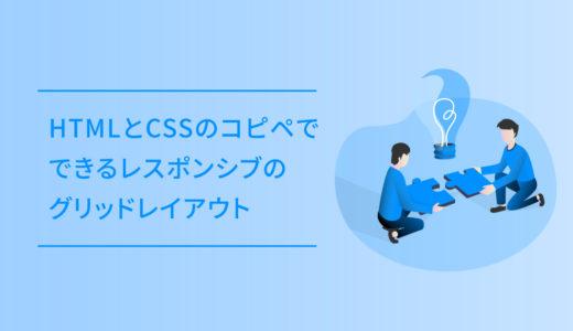 HTMLとCSSのコピペでできるレスポンシブのグリッドレイアウト