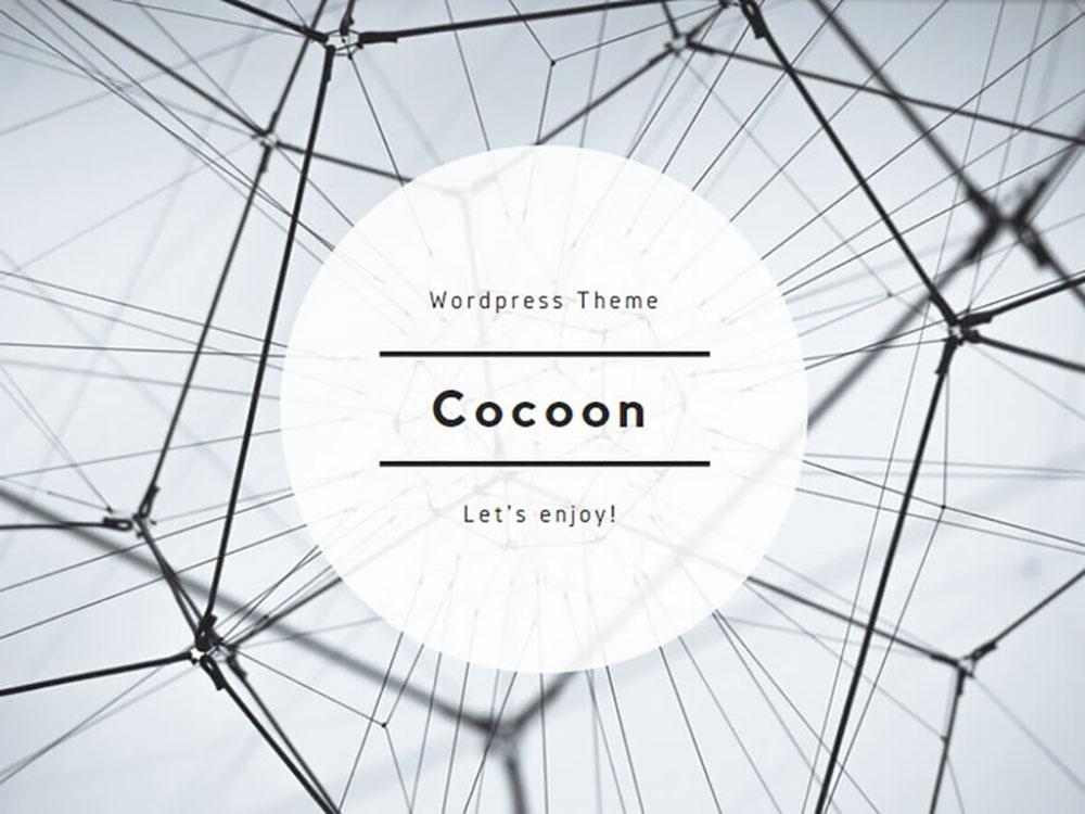 cocoonのテーマ
