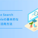 GoogleSearchConsoleのイラスト
