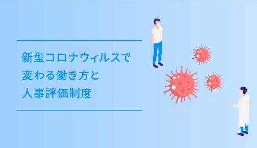 新型コロナウィルスで変わる働き方と人事評価制度