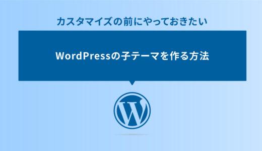 WordPressの子テーマを作る方法
