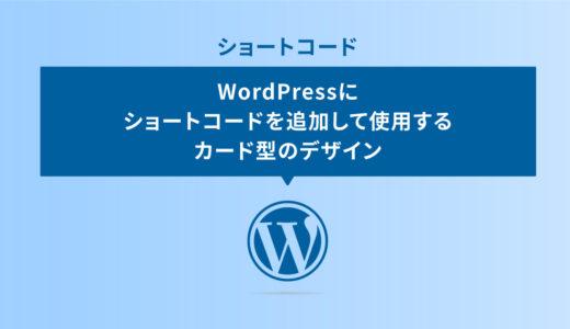 WordPressにショートコードを追加して使用するカード型のデザイン