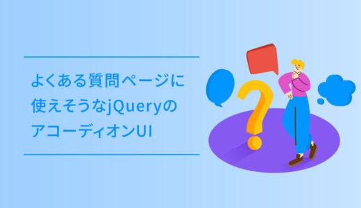 よくある質問ページに使えそうなjQueryのアコーディオンUI